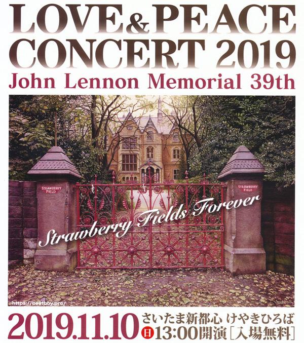 けやきひろばコンサート2019