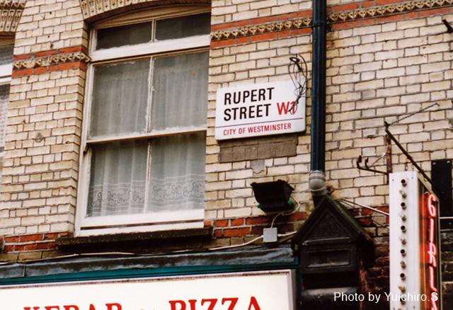 ルパート・ストリート