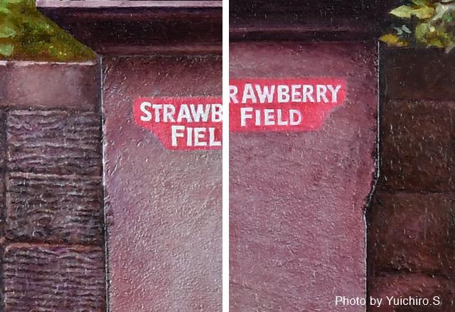 油絵 Strawberry Field へを描く04