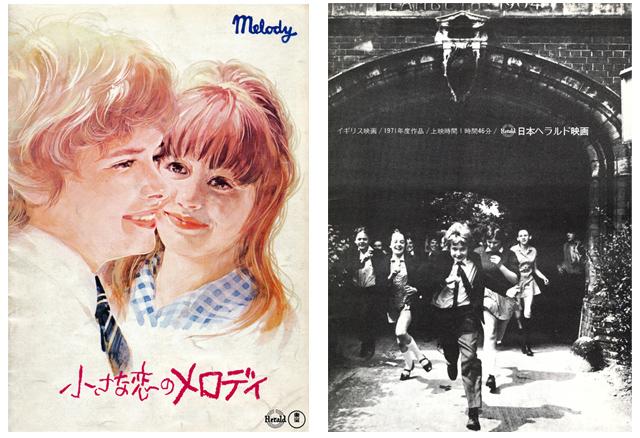 小さな恋のメロディ-出版物-本