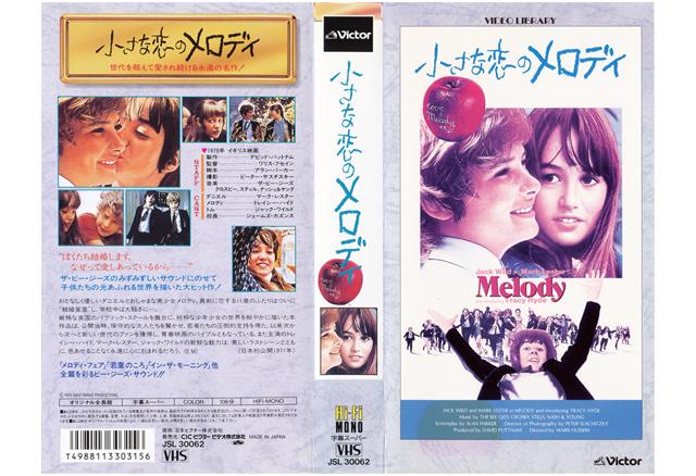 メロディ-VHS-ジャケット