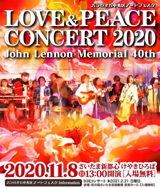 けやきひろばコンサート2020